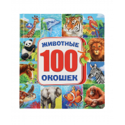 Животные 100 окошек
