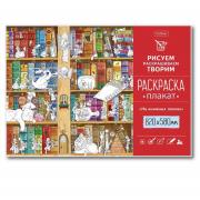 Раскраска-плакат На книжных полках