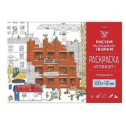 Раскраска-плакат Строим дом