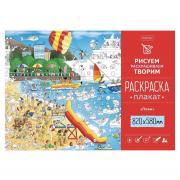 Раскраска-плакат Пляж