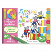 Умные игры с картинками для малышей Дружные мышата